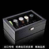 快速出貨-出口美國高檔皮質10位手錶手鍊珠寶收納展示盒子 歐式首飾收藏箱【限時八九折】
