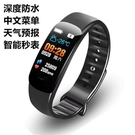 華為通用智慧手環測血壓心率藍牙運動腕表防水手環天氣鬧鐘多功能 快速出貨