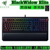[地瓜球@] Razer BlackWidow Elite 黑寡婦 菁英版 機械式鍵盤