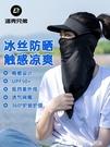 防曬面罩全臉冰絲頭套圍脖夏季男面巾摩托車釣魚騎行裝備 樂活生活館