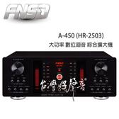 台北卡拉OK推薦 FNSD 華成 A-450 大功率450W數位迴音卡拉OK擴大機~A9V升級版另有A-250/A-350