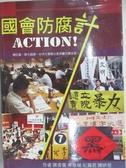 【書寶二手書T1/政治_GNB】國會防腐計_公民監督國會聯盟