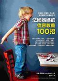 (二手書)法國媽媽的從容教養100招:不動氣、不犧牲、不心軟,教出聰明又自律的孩子..