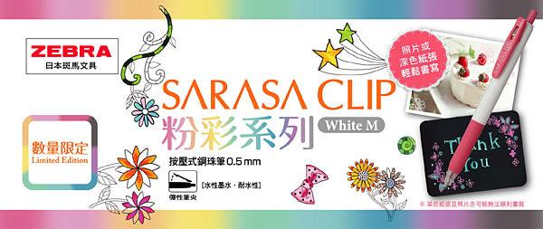 ZEBRA 斑馬 SARASA CLIP 粉彩 鋼珠筆