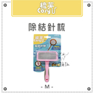 COSY梳芙[寵物美容用品,除結針梳,M]JJ-SF-007