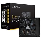 MONTECH 君主 BETA 550W 銅牌 電源供應器