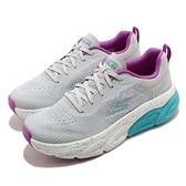 Skechers 慢跑鞋 Max Cushioning Ultimate-Max Pace 女鞋 灰 藍 運動鞋【ACS】 128266GYMT