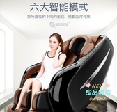 按摩椅 智慧雙SL導軌3D機械手多功能全身揉捏按摩器家用T