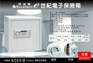 《EXCELLENT 阿波羅》e世紀電子保險箱-智慧型〈450BLD〉保險櫃/金庫/財庫/招財