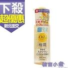 ROHTO肌研 植物性油潤保濕水 220...
