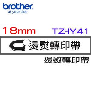 BROTHER TZ-IY41 燙熨轉印帶 18mm