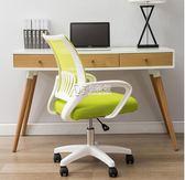 電腦椅 電腦椅家用現代簡約轉椅學生學習懶人游戲椅會議網辦公椅子 卡菲婭