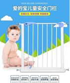 2017新款兒童安全門樓梯口免打孔防護欄EY1843『夢幻家居』