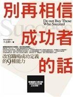 博民逛二手書《別再相信成功者的話:改寫職場成功定義的九種能力-Start+》 R