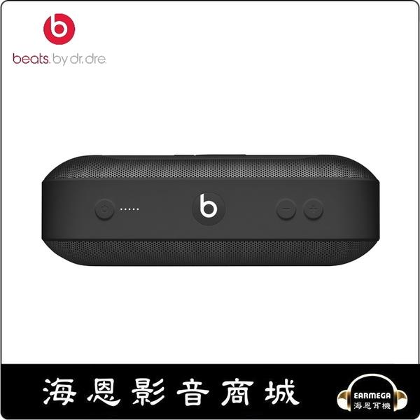 【海恩數位】Beats 美國 Beats Pill+ 藍牙無線喇叭 黑色 清晰純淨的音質 精巧的可攜式設計
