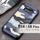 二合一 迷彩 三星 S8 5.8吋 / S8Plus 6.2吋 手機殼 防摔 防震 盔甲 內軟外硬 保護殼