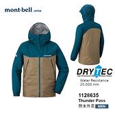 【速捷戶外】日本 mont-bell 1128635 Thunder Pass 男 防水透氣風雨衣(汽油藍/黃褐),登山雨衣,montbell