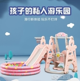 兒童滑梯 兒童室內滑梯家用多功能滑滑梯寶寶組合滑梯秋千塑料玩具YJT 暖心生活館