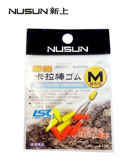 橘子釣具 NUSUN 層探卡拉棒橡膠(補充包)(5118)