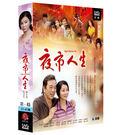 夜市人生《第31~45集》 DVD ( 陳美鳳/張晨光/劉羽謙/彭敏嘉/張瓊姿/倪齊民 )