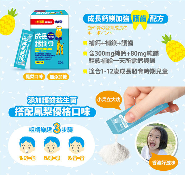 小兒利撒爾 成長鈣鎂 30包/盒 加強護齒配方 (鳳梨口味) 液態鈣新包裝【生活ODOKE】