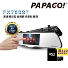 PAPAGO FX760GT 觸控螢幕 後視鏡行車紀錄器 支援倒車顯影