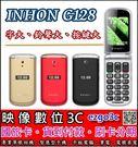 《映像數位》 INHON G128 大字...