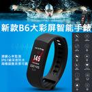 《Caroline》★新款B6彩屏/智慧手錶 //血壓血氧疲勞度監測//24小時心率監測智能手錶69895