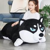 公仔 哈士奇狗狗睡覺抱枕布娃娃毛絨玩具可愛懶人女孩玩偶二哈大號 城市科技DF