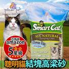 【🐱🐶培菓寵物48H出貨🐰🐹】美國Smart Cat聰明貓》第一結塊高梁砂-10磅/4.5公斤(超取限一包)