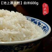 【源天然】白米600g