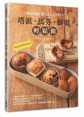 (二手書)塔派、馬芬、餅乾輕鬆做!一個缽盆就能完成美味小點心!