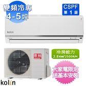 Kolin歌林4-5坪一對一變頻冷專 KSA-282DC09/KDC-28209(CSPF機種)含基本安裝+舊機回收