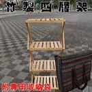【JIS】A148 可橫放 新款竹製四層...