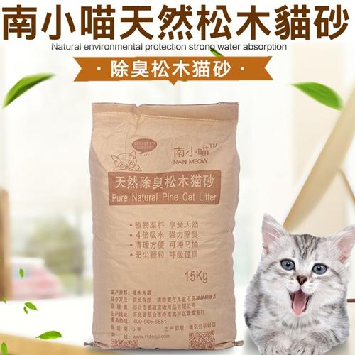 【培菓寵物48H出貨】(免運)南小喵天然松木貓砂 優質3mm短松木砂崩解式木屑砂15公斤