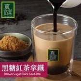 真奶茶 黑糖紅茶拿鐵(8包/盒)