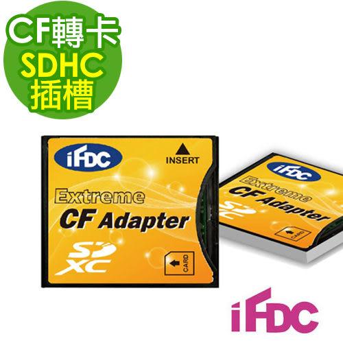 《 3C批發王 》SD/SDHC/SDXC 轉 CF Type II 轉接卡