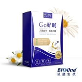 BIOLINE go+好眠膠囊(30粒)