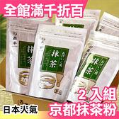 《快速出貨》【2包組】日本 森半 京都 宇治抹茶 抹茶粉 100g 無糖 飲品【小福部屋】
