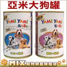 ◆MIX米克斯◆亞米亞米.精緻狗罐頭,口味混搭出貨【大罐-24罐入】