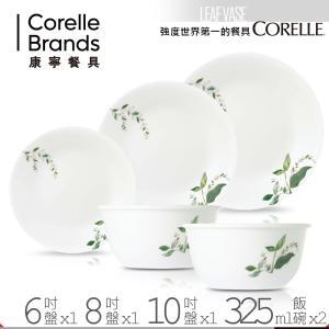 【美國康寧】瓶中樹餐盤碗5件組(LF0501)