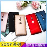 磨砂素殼 Sony XZ3 XZ2 XA2 Ultra 手機殼 簡約素面 全包邊硬殼 保護殼保護套 防摔殼