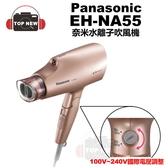 Panasonic 國際牌 吹風機 EH-NA55 奈米水離子 國際電壓 摺疊 吹風機 保濕 滋潤 速乾 公司貨