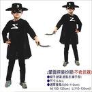 【Z蒙面俠】萬聖節化妝表演舞會派對造型角色扮演服裝道具(目前只有S號)