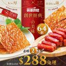 創世經典64折★超薄VS超厚【快車肉乾】...