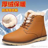 男士馬丁靴棉鞋冬季加絨保暖加厚高筒雪地鞋男休閒防滑新款男鞋子 艾美時尚衣櫥