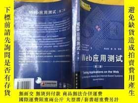 二手書博民逛書店罕見Web應用測試:第二版Y221396 Hung Q.Nguy