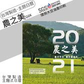 2021年《農之美》G6K日曆(1個/組) 台灣製造|企業贈禮|日曆|月曆|週曆