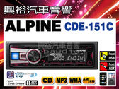 【ALPINE】CDE-151C 前置CD/MP3/WMA/AUX IN/USB/iPhone/iPod主機*公司貨