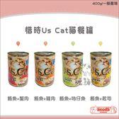 SEEDS惜時〔Us Cat貓餐罐,4種口味,400g〕(一箱24入)